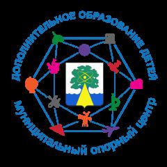Муниципальный опорный центр дополнительного образования детей городского округа Дубна Московской области (МОЦ)